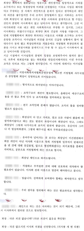 ▲ 한국사회복지사협회의 '2012년도 제1차 임시이사회 회의록' 일부.