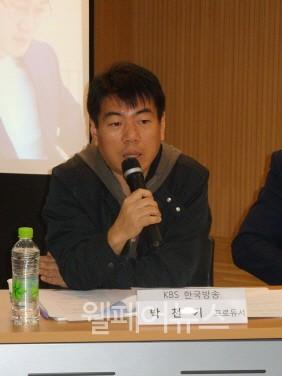▲ KBS 박천기 PD  ⓒ정유림 기자