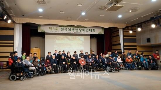 ▲ 제3회 전국뇌병변장애인대회 현장