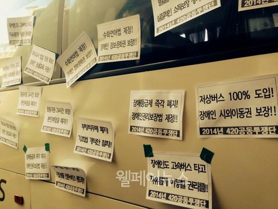 ▲ 고속버스에 저상버스를 도입해 장애인의 시외이동권을 보장하라는 외침. ⓒ420장애인차별철폐공동투쟁단