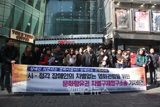 ▲ 시·청각장애인 영화관람권 차별구제청구소송 기자회견에 참석한 사람들.