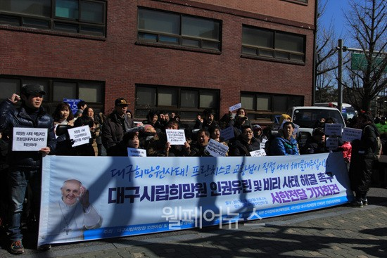 ▲ 대구시립희망원 인권 유린과 비리 사태 해결을 촉구하는 서한전달 기자회견을 열고 있다.