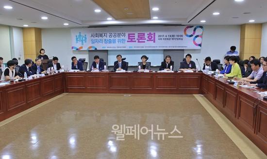 ▲ 한국사회복지사협회, 한국사회복지교육협의회 등이 '사회복지 공공분야 일자리 창출을 위한 토론회'를 열었다.