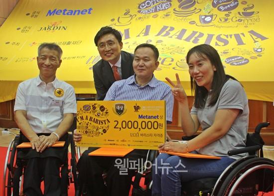 ▲ 이천시장애인자립생활센터 '아잼마의 커피세상'팀이 대상을 수상했다.