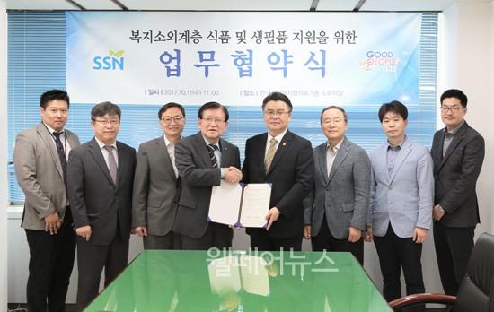 ▲ 굿피플과 한국사회복지협의회 관계자들이 업무협약 체결 후 기념 촬영을 하고있다. ⓒ국제구호개발 NGO 굿피플