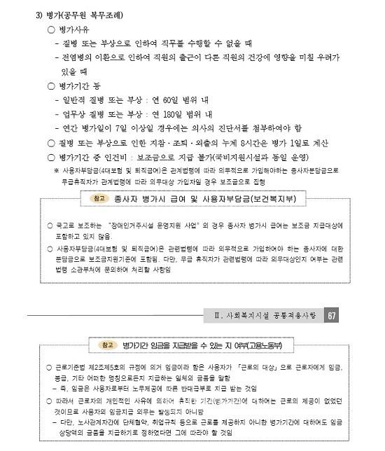 ▲ 인천광역시 2017년 사회복지시설 운영 공통지침 내용 일부. ⓒ인천광역시청