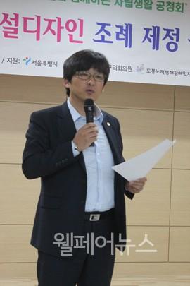 ▲ 도봉구의회 강철웅 의원.