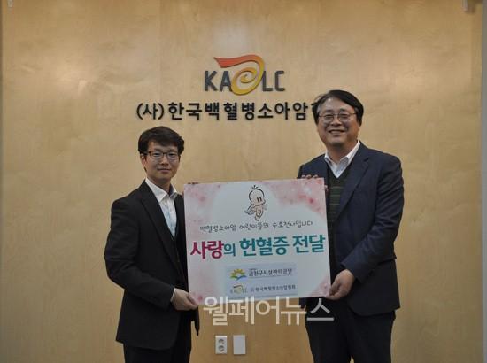 ▲ 금천구 시설관리공단이 한국백혈병소아암협회를 방문해 헌혈증을 기부했다. ⓒ금천구시설관리공단