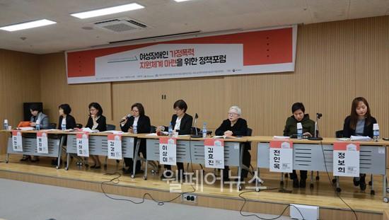 ▲ '여성장애인 가정폭력 지원체계 마련을 위한 정책포럼'이 열렸다.