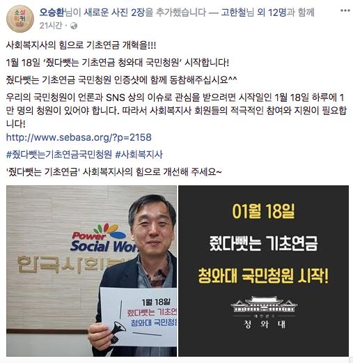 ▲ 한국사회복지사협회 오승환 회장도 '줬다뺏는 기초연금' 청와대 국민청원 동참에 나섰다. @페이스북
