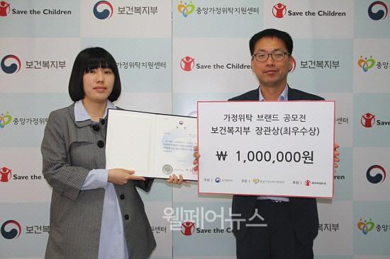 ▲ (사진 왼쪽) 최우수상 보건복지부 장관상으로 선정된 '가족품안愛' 이경미씨. ⓒ중앙가정위탁지원센터