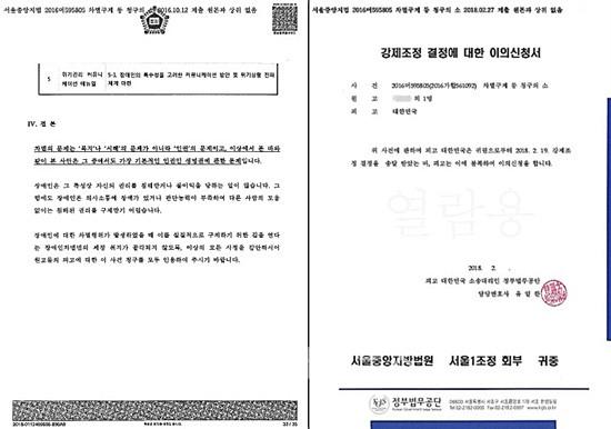 ▲ 재판부의 강제조정안 결론(왼쪽), 보건복지부 이의제기(오른쪽). ⓒ법무법인 광장