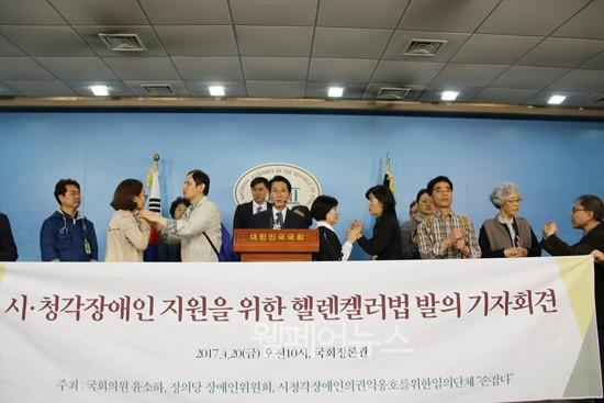 ▲ 지난 20일 정의당 윤소하 의원은 당사자들과 함께 시청각장애인 지원을 위한 '헬렌켈러법' 발의 기자회견을 열었다. ⓒ윤소하 의원 페이스북