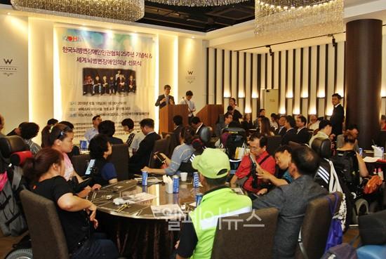 ▲ 19일 한국뇌병변장애인인권협회 출범 25주년을 맞아 기념행사가 열렸다.