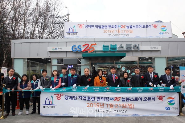 GS리테일이 국내 최초의 장애인 직업훈련형 편의점 GS25 늘봄스토어의 오픈식을 진행했다. ⓒGS리테일
