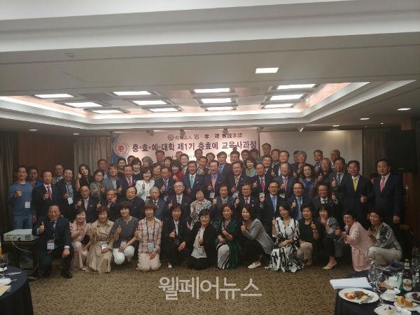 ▲ '충효예 대학 제1기 충효예 교육사 과정 입학식'을 개최하고 단체기념 촬영을 하고 있다. @한창기 기자