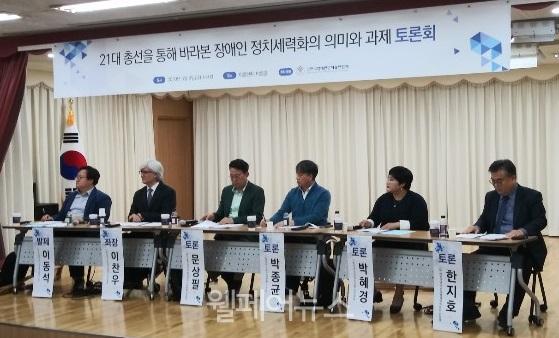 8일 한국장애인단체총연합회는 '21대 총선을 통해 바라본 장애인 정치세력화의 의미와 과제' 토론회를 개최했다.