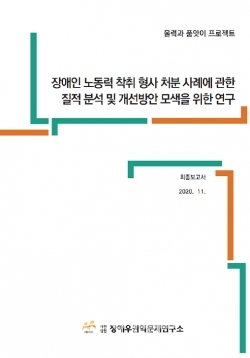 장애인노동착취 형사사건 '분석 보고서' 발간 이미지