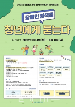 한국장애인재단, 장애인 정책 '해커톤대회' 개최 이미지