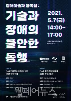서울문화재단, 라운드테이블 '장애예술과 융복합' 개최 이미지