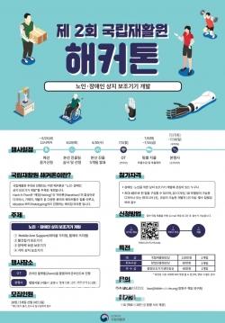 국립재활원, '제2회 보조기기 끝장 개발대회' 개최 이미지
